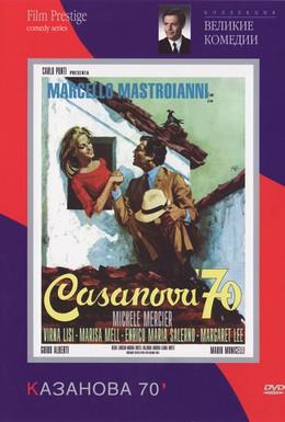 Постер фильма Казанова 70 (1965)