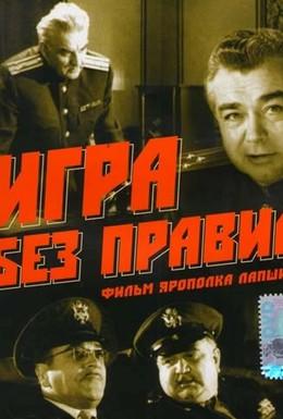 Постер фильма Игра без правил (1965)