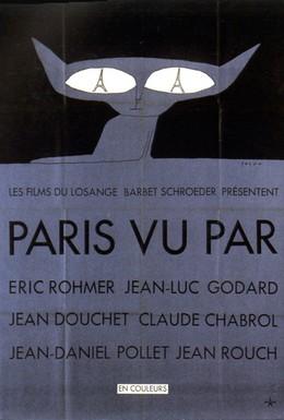 Постер фильма Париж глазами шести (1965)