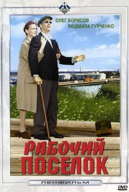Постер фильма Рабочий поселок (1966)
