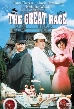 Постер фильма Большие гонки (1965)
