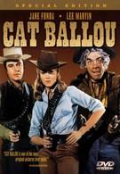 Кошка Балу (1965)