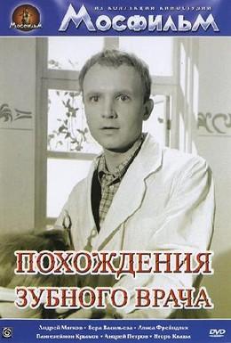 Постер фильма Похождения зубного врача (1965)