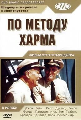 Постер фильма По методу Харма (1965)