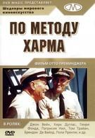 По методу Харма (1965)