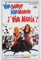 Вива Мария! (1965)