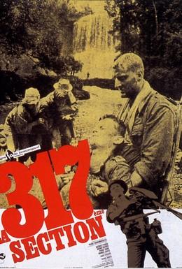 Постер фильма 317-й взвод (1965)