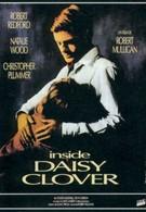 Внутренний мир Дэйзи Кловер (1965)