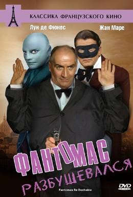 Постер фильма Фантомас разбушевался (1965)