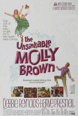 Постер фильма Непотопляемая Молли Браун (1964)