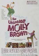 Непотопляемая Молли Браун (1964)