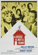 Жить в доме – не значит жить дома (1964)