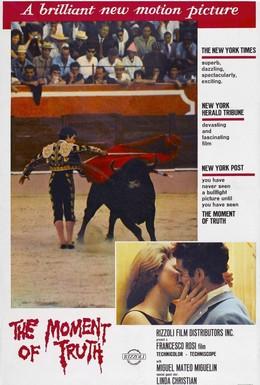 Постер фильма Момент истины (1965)
