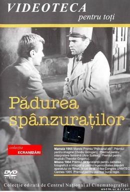 Постер фильма Лес повешенных (1965)