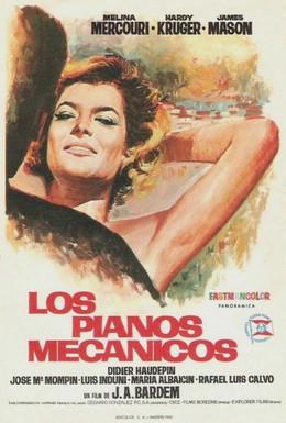 Постер фильма Механическое пианино (1965)