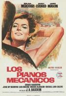 Механическое пианино (1965)