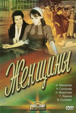 Постер фильма Женщины (1965)