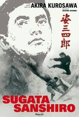 Постер фильма Гений дзюдо (1965)