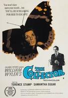 Коллекционер (1965)