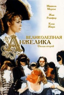Постер фильма Великолепная Анжелика (1965)