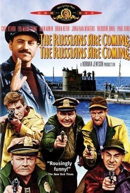 Постер фильма Русские идут! Русские идут! (1966)