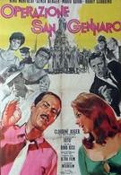 Операция Святой Януарий (1966)
