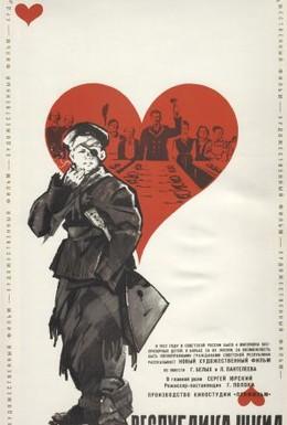 Постер фильма Республика ШКИД (1966)