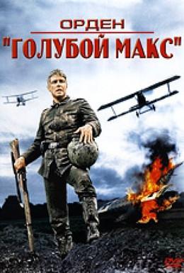 Постер фильма Орден Голубой Макс (1966)