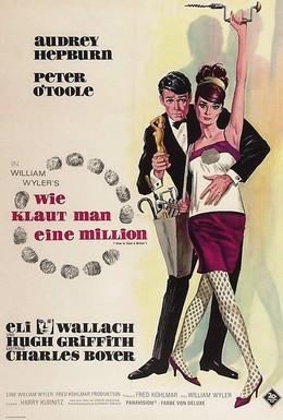Постер фильма Как украсть миллион (1966)
