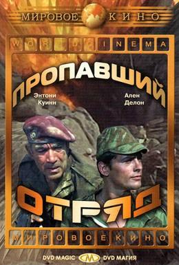 Постер фильма Пропавший отряд (1966)