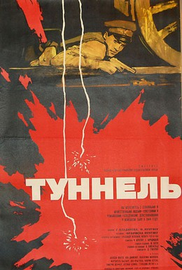 Постер фильма Туннель (1966)