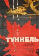 Туннель (1966)
