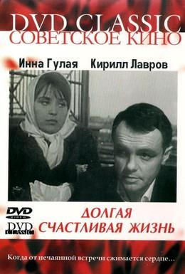 Постер фильма Долгая счастливая жизнь (1966)