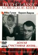 Долгая счастливая жизнь (1966)