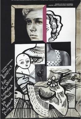 Постер фильма История Аси Клячиной, которая любила, да не вышла замуж (1967)