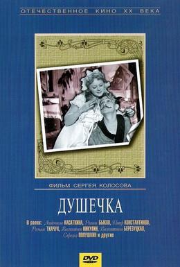 Постер фильма Душечка (1966)
