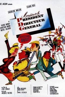 Постер фильма Приключения в загородном доме (1966)