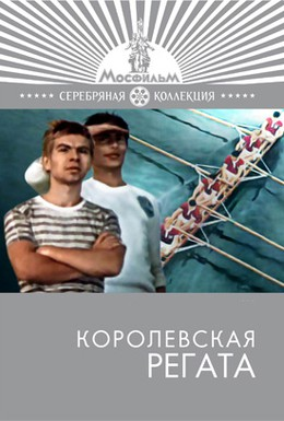 Постер фильма Королевская регата (1966)