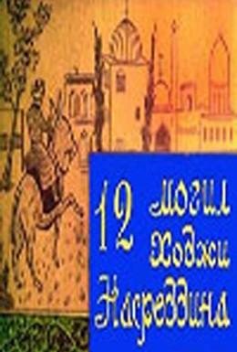 Постер фильма 12 могил Ходжи Насреддина (1966)