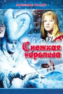 Постер фильма Снежная королева (1966)