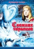 Снежная королева (1967)