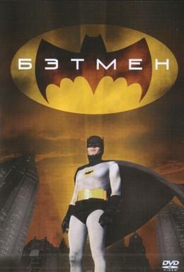 Постер фильма Бэтмен (1966)