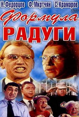 Постер фильма Формула радуги (1966)