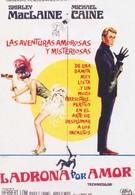 Гамбит (1966)