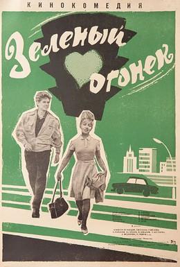 Постер фильма Зеленый огонек (1964)
