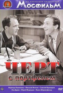 Постер фильма Черт с портфелем (1966)