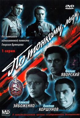 Постер фильма По тонкому льду (1966)