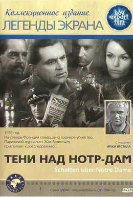 Постер фильма Тени над Нотр-Дам (1966)