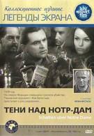 Тени над Нотр-Дам (1966)