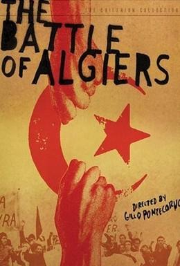 Постер фильма Битва за Алжир (1966)